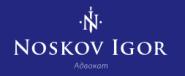 Адвокат Носков И.Ю.