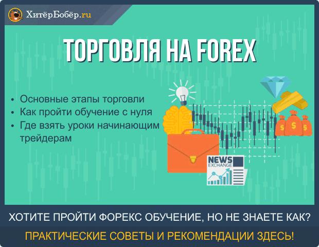Научиться торговли на форекс криптовалюта sonm