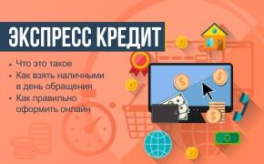 Экспресс кредит онлайн
