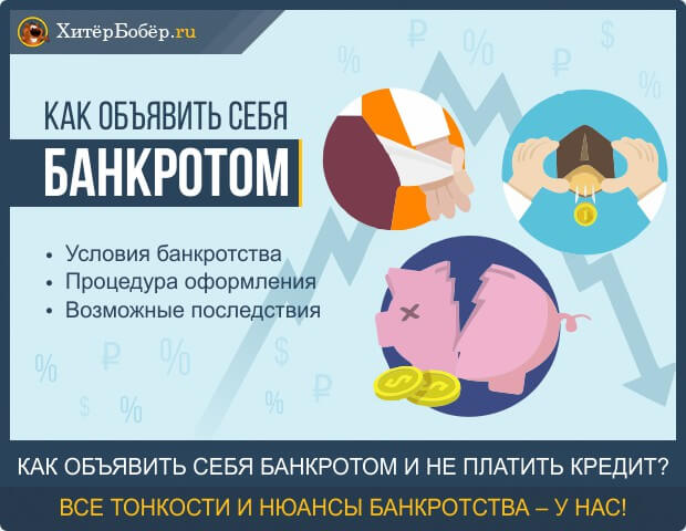 Как объявить себя банкротом перед банком и не платить кредит