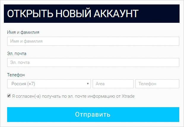 открыть новый аккаунт
