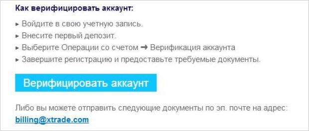 верифицируем аккаунт