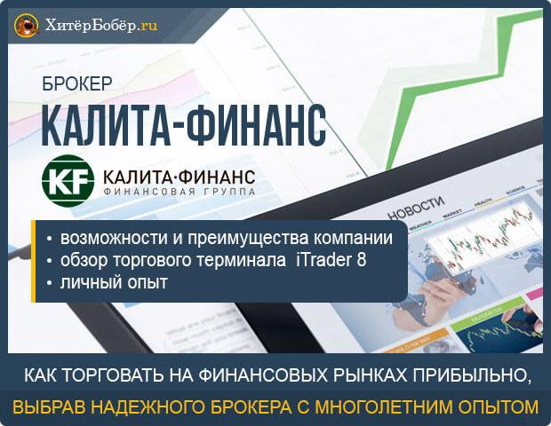 Брокер Калита-Финанс