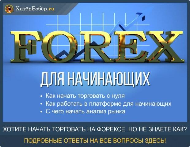 Форекс для начинающих