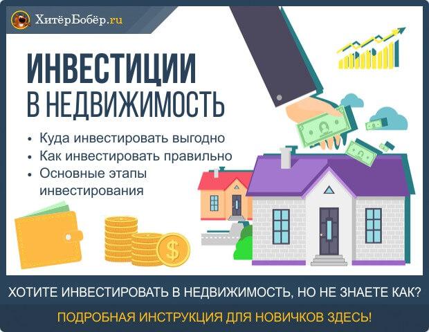 Как инвестировать в недвижимость сша помогите получить кредит