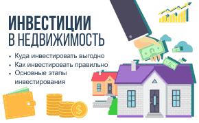 Как инвестировать в недвижимость при малом россельхозбанк воронеж онлайн заявка на кредит