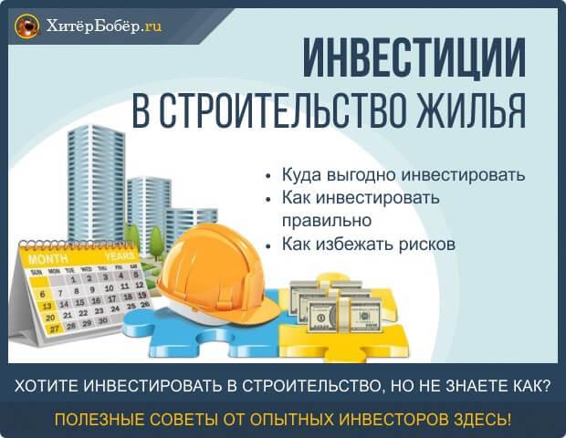 Инвестиции в строительство жилья