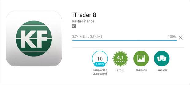 Мобильное приложение Itrader-8