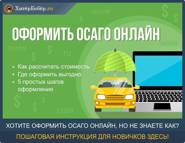 Оформить ОСАГО онлайн