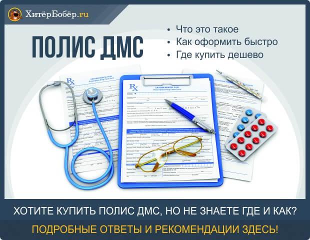 Добровільне медичне страхування для фізичних осіб