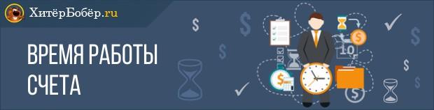 Время работы счета