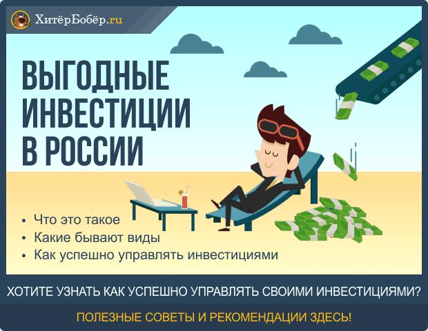 Выгодные инвестиции в России