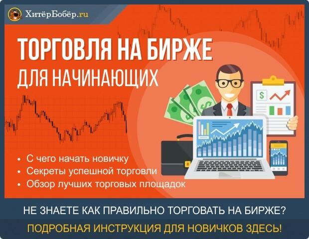 Торговля на бирже для начинающих