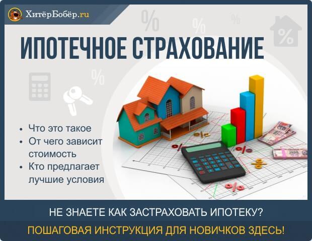 Где дешевле застраховать квартиру по ипотеке