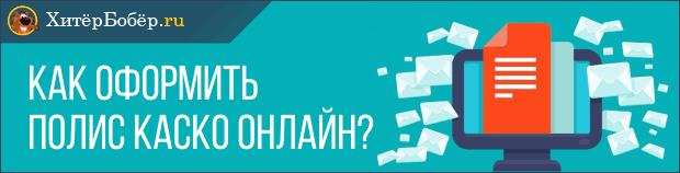 Полис КАСКО — пошаговая инструкция как купить полис онлайн и рассчитать его стоимость + обзор ТОП-7 компаний с выгодными условиями страхования