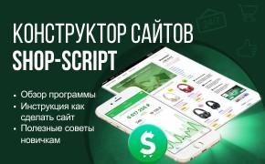 Конструктор сайтов Shop-Script