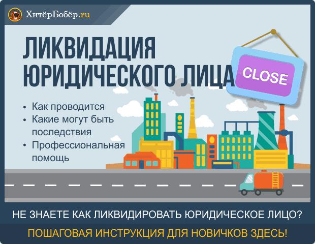 "nt/uploads/2016/10/Likvidaciya-yuridicheskogo-lica.png"""