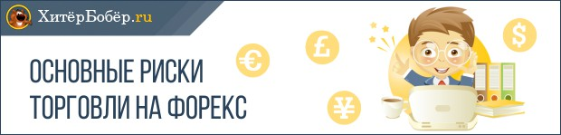 Основные риски торговли на Форекс