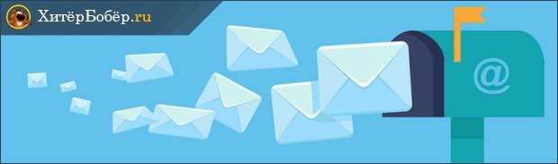 Ответ на электронную почту