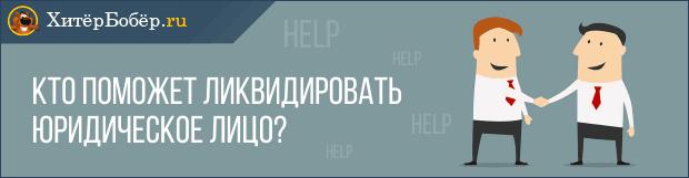 Помощь в ликвидации юридического лица
