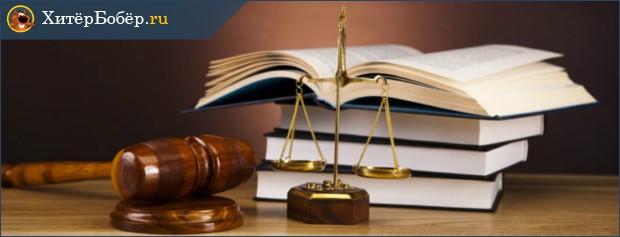 Продажа юридических услуг