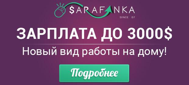 Сарафанка - сервис интернет-рекламы