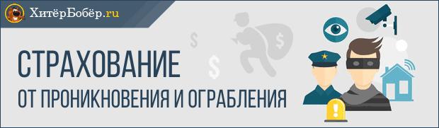 Страхование от ограбления