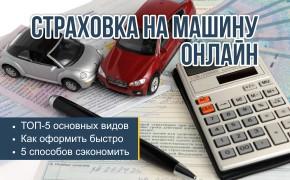 Оформление страховки на автомобиль через интернет онлайн