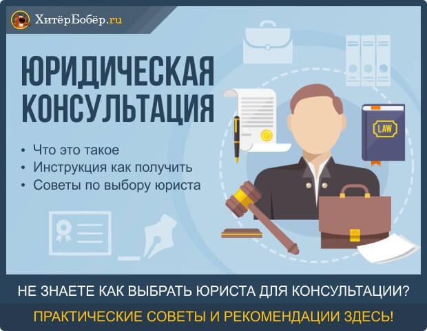 Консультация юриста онлайн бесплатно в перми