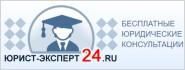 Юрист-Эксперт 24