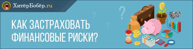 Изображение - Страхование финансовых рисков юридических лиц kak-zastrahovat-finansovye-riski