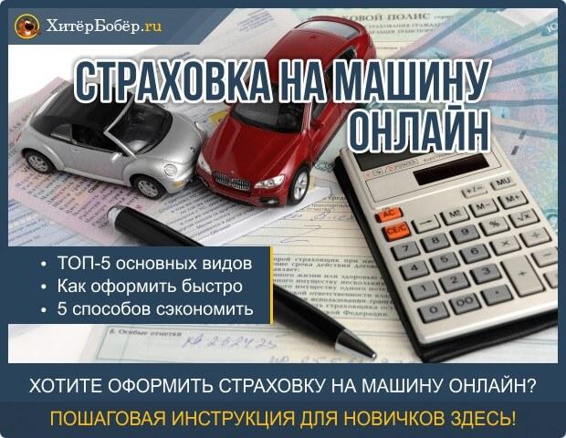 страховка на машину онлайн