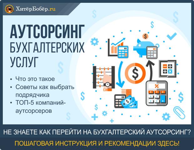 Скачать договор бухгалтерского аутсорсинга с приложением образец
