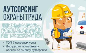 Что такое аутсорсинг охраны труда