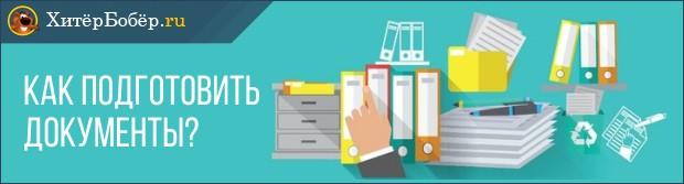 Как подготовить документы