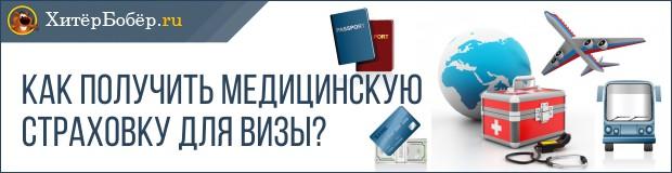 Как получить медицинскую страховку для визы