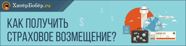 Страхование путешествующих за границу — 5 этапов оформления страховки для выезжающих за рубеж + пошаговая инструкция как пользоваться страховкой за границей