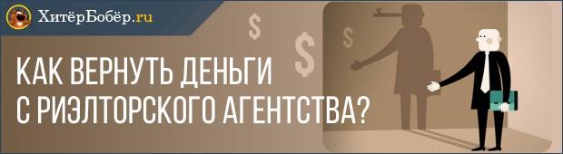 Как вернуть деньги с риэлторского агентства