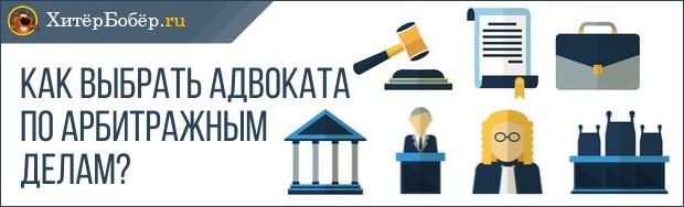 Как выбрать адвоката по арбитражным делам