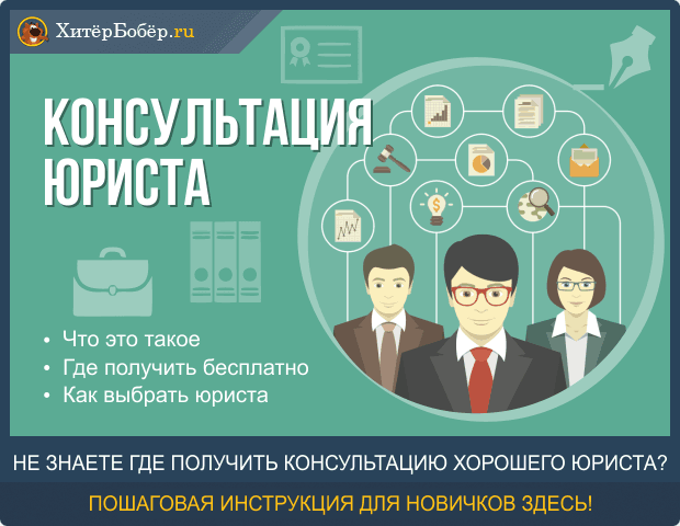 Онлайн консультация юриста омск