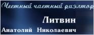 Литвин Анатолий