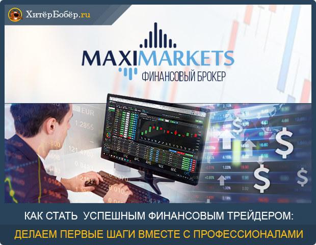 MaxiMarkets - финансовый брокер