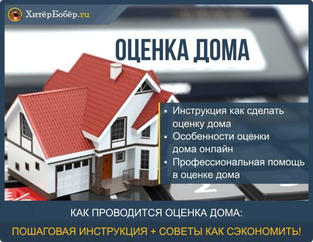 Оценка дома