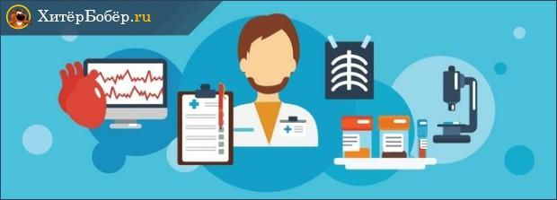 Организация медосмотров персонала