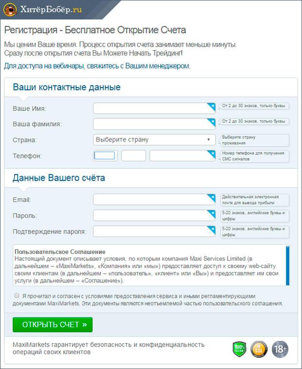 Регистрация и открытие счета