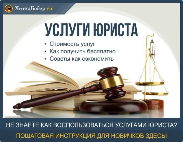 Услиги юриста