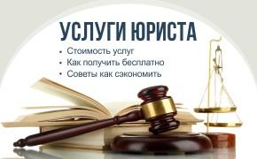 короткой сколько стоят услуги юриста в калининграде непобедимое стремление