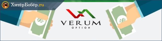 VERUM option_преимущества