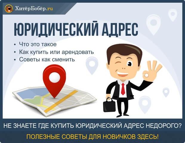 Юр адрес для регистрации ооо москва не массовый детский мир бухгалтерия казань телефон