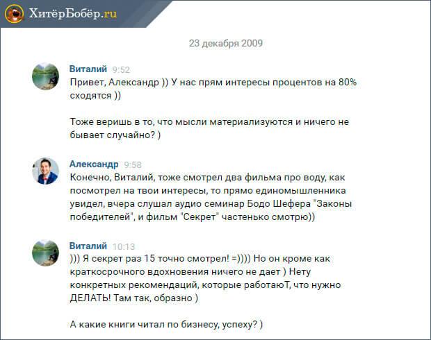 Знакомство Александр Бережнов и Виталий Цыганок